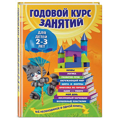 Годовой курс занятий: для детей 2-3 лет от Эксмо