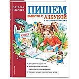 """Пишем вместе с """"Азбукой с крупными буквами"""", Н.Н. Павлова"""