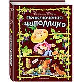 Приключения Чиполлино, Дж. Родари