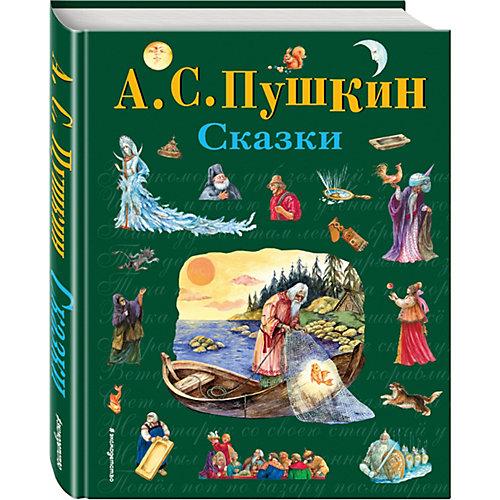Сказки, А.С. Пушкин от Эксмо