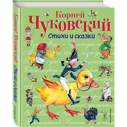 Стихи и сказки, К.И. Чуковский от Эксмо