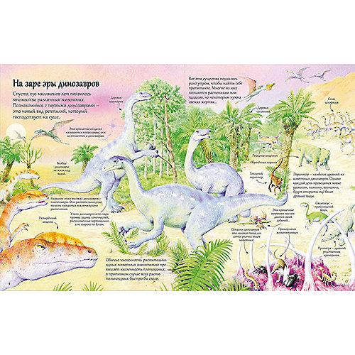 """Книга с секретами """"Открой тайны динозавров"""" от Робинс"""