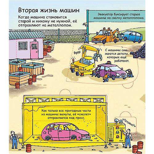 """Книга со створками """"Секреты машин"""" от Робинс"""