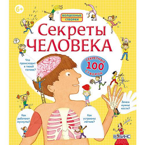 """Книга со створками """"Секреты человека"""" от Робинс"""