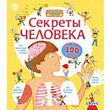 """Книга со створками """"Секреты человека"""""""