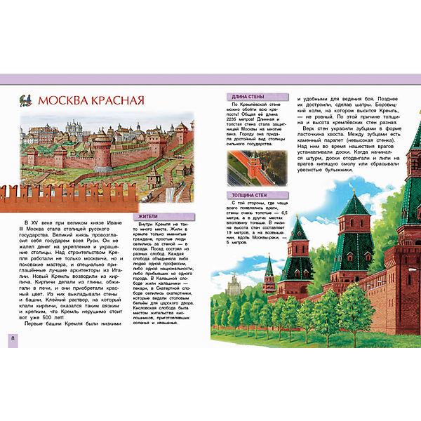Москва - столица нашей Родины, Моя Россия
