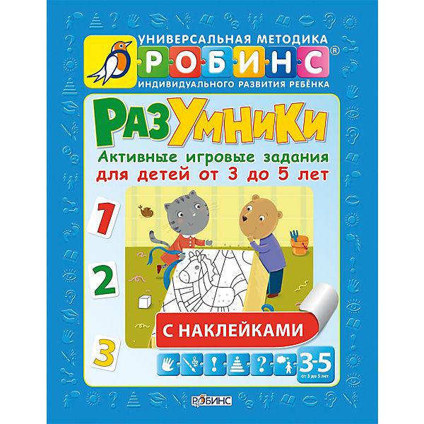 """Развивающее игровое пособие для 3-5 лет """"Разумники"""""""