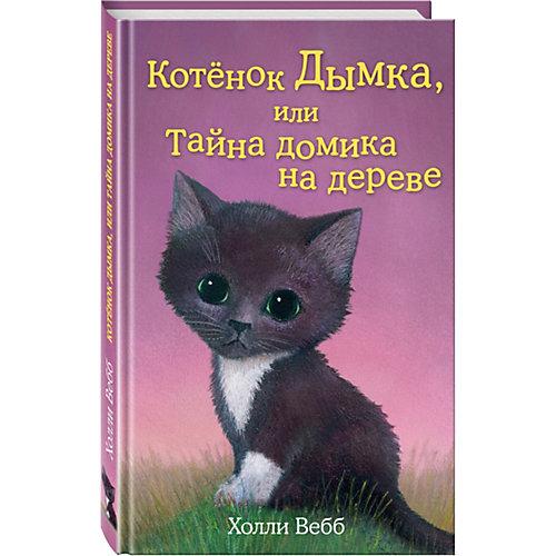 Котёнок Дымка, или Тайна домика на дереве, Холли Вебб от Эксмо