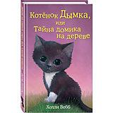 Котёнок Дымка, или Тайна домика на дереве, Холли Вебб
