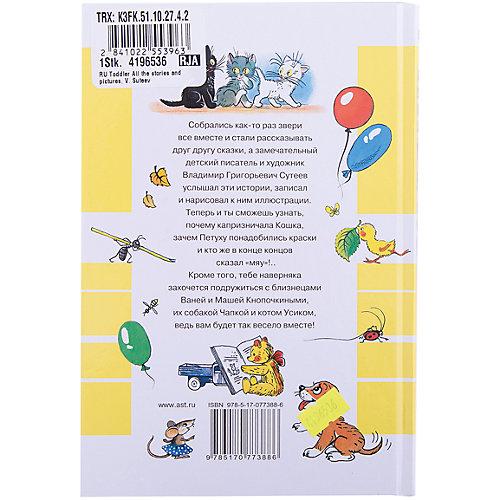 Все сказки и картинки, В. Сутеев от Малыш