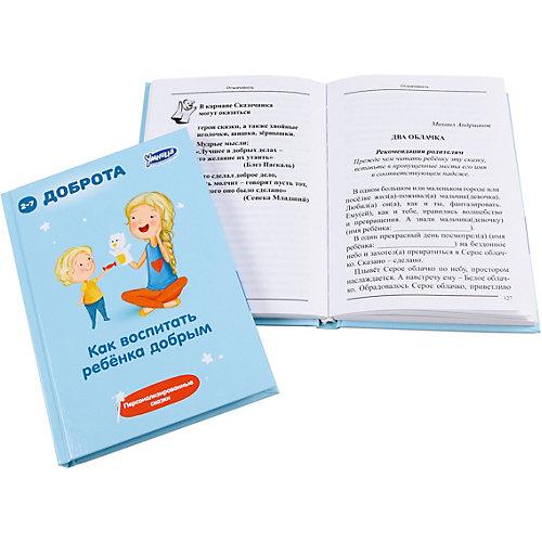 """Развивающий комплект """"Доброта"""" от Умница"""