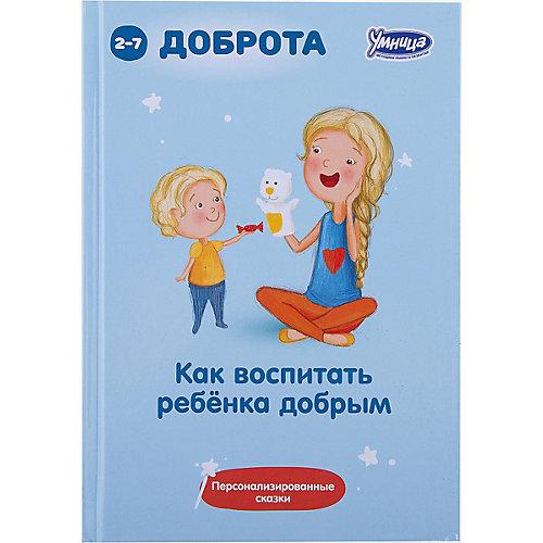 """Книга """"Как воспитать ребенка добрым"""" от Умница"""