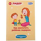 """Книга """"Как воспитать ребенка лидером"""""""