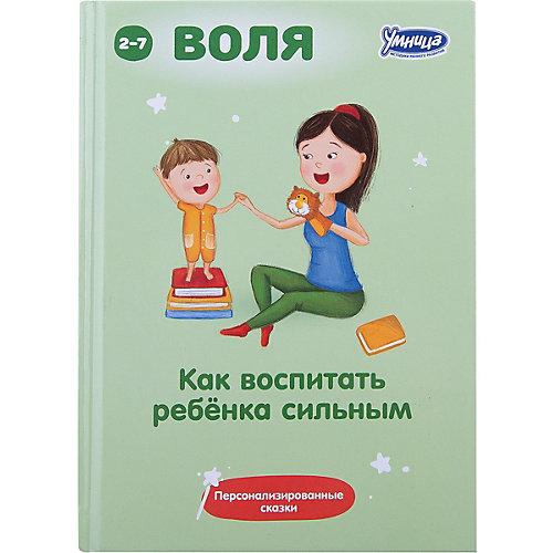 """Книга """"Как воспитать ребенка сильным"""" от Умница"""