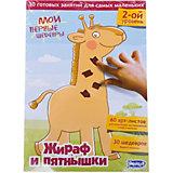 """Комплект """"Мои первые шедевры. Жираф и пятнышки"""""""
