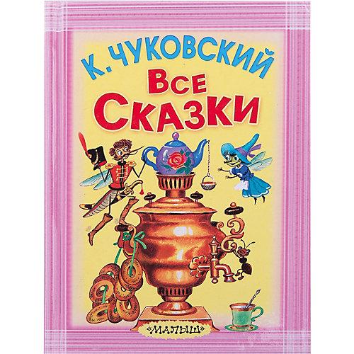 Все сказки, К. И. Чуковский от Издательство АСТ