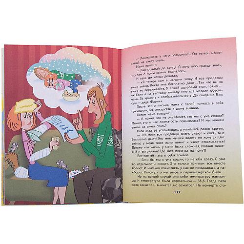 Дядя Федор, пес и кот, Э. Н. Успенский от Малыш
