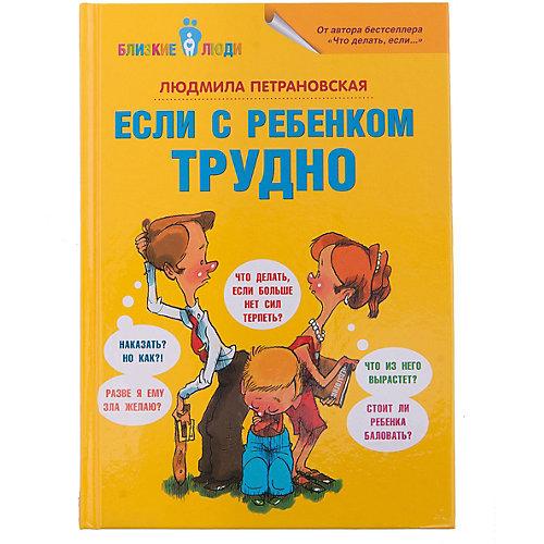 Если с ребенком трудно, Л. Петрановская от Малыш