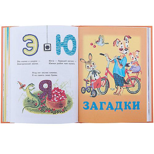 Стихи и сказки для самых маленьких, С. Я. Маршак от Малыш