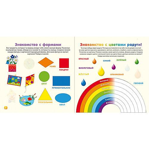 """Активити-книжка """"Учу цифры, формы и цвета"""" от Робинс"""