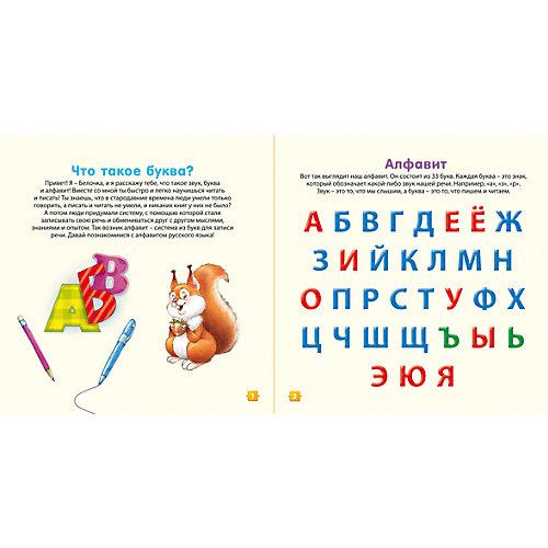 """Активити-книжка прописи с наклейками """"Я учусь читать и писать"""" от Робинс"""