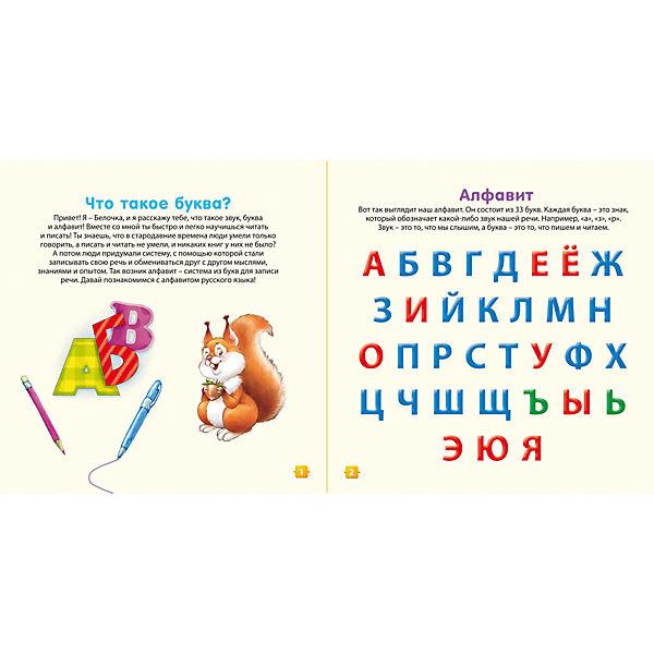 """Активити-книжка прописи с наклейками """"Я учусь читать и писать"""""""