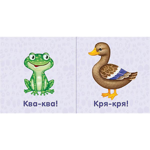 """Первая книга малыша """"Животные"""""""