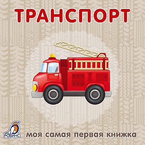 """Первая книга малыша """"Транспорт"""" от Робинс"""