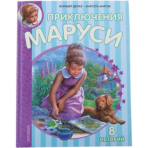 Приключения Маруси, Ж.Делаэ, М. Марлье от Малыш