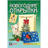 Новогодние открытки своими руками, АСТ-Пресс