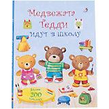 """Книжка с наклейками """"Медвежата Тедди идут в школу"""""""
