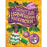 "Золотая раскраска ""Елочка"" с наклейками"
