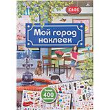 "Книга с наклейками ""Мой город наклеек"""