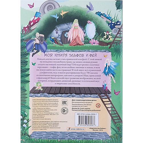 """Книга с наклейками """"Моя книга эльфов и фей"""" от Робинс"""