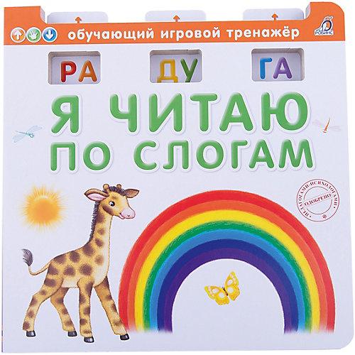 """Обучающая книга """"Я читаю по слогам"""" от Робинс"""