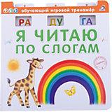 """Обучающая книга """"Я читаю по слогам"""""""
