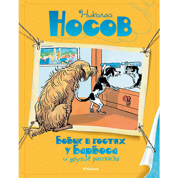 Бобик в гостях у Барбоса и другие рассказы, Н.Носов