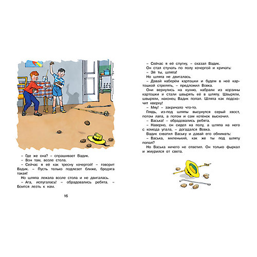 Бобик в гостях у Барбоса и другие рассказы, Н.Носов от Махаон