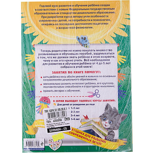 Годовой курс занятий: для детей 4-5 лет (с наклейками) от Эксмо
