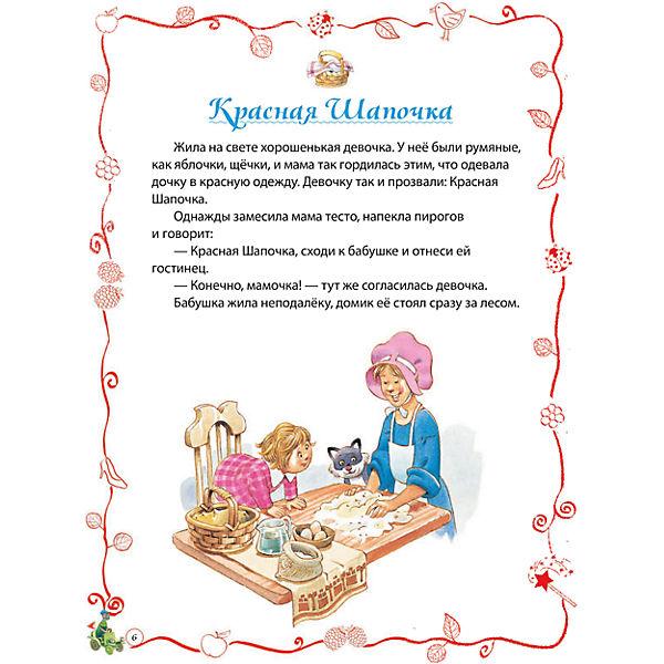 """Книга """"Любимые сказки малышей"""""""