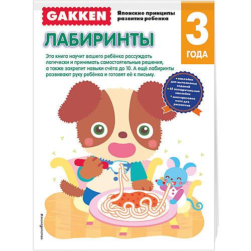 """Развивающая книга """"Лабиринты"""" (3+) GAKKEN от Эксмо"""