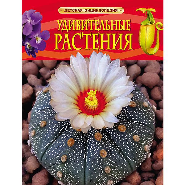 """Детская энциклопедия """"Удивительные растения"""""""