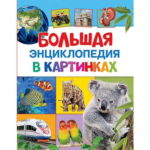 Большая энциклопедия в картинках от Росмэн