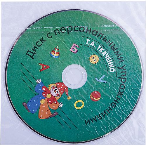 Логопед у вас дома + CD от Эксмо