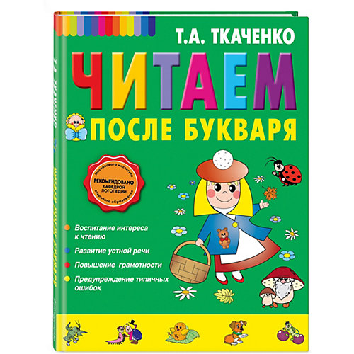 Читаем после Букваря от Эксмо (4414819) купить в интернет-магазине myToys.ru в Москве и доставкой по России, цена, отзывы