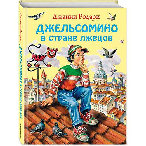 Джельсомино в Стране лжецов, Дж. Родари от Эксмо