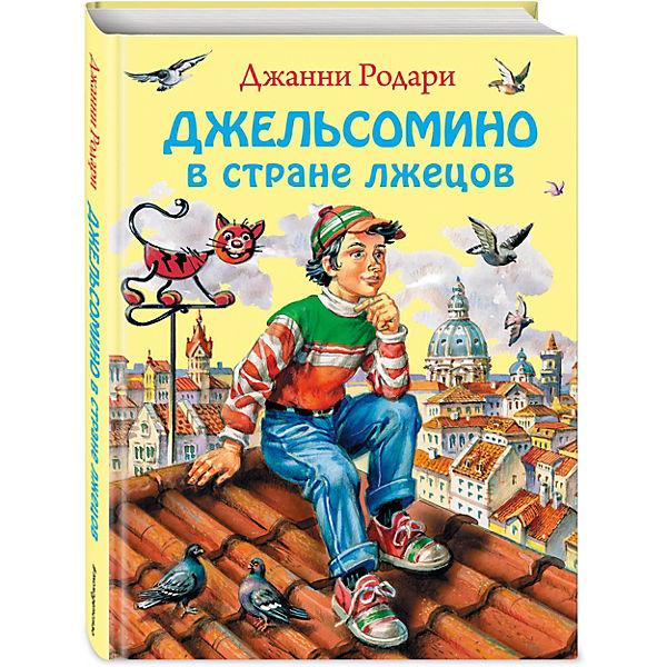 Джельсомино в Стране лжецов, Дж. Родари