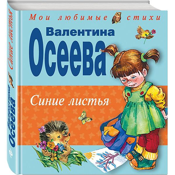 Синие листья, В. Осеева