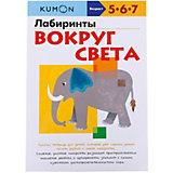 """Рабочая тетрадь Kumon """"Лабиринты"""" Вокруг света"""
