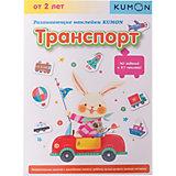 """Рабочая тетрадь Kumon """"Развивающие наклейки"""" Транспорт"""